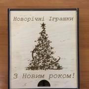 novogodnie-igrushki-004